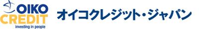オイコクレジット・ジャパン